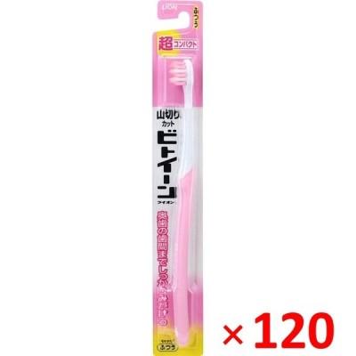 ライオン ビトイーンハブラシ 超コンパクト ふつう 1本×120個セット/ ビトイーン 歯ブラシ (毎)