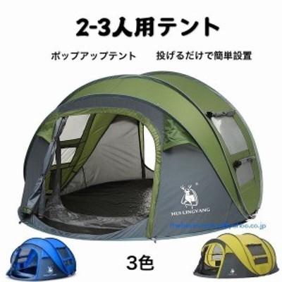 ポップアップテント アウトドア 投げるだけで簡単設置 ドーム型 ワンタッチテント 軽量 丈夫 広い ビッグテント サンシェード 日除け 日