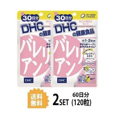 2パック DHC バレリアン 30日分×2パック (120粒) ディーエイチシー サプリメント バレリアン バレレン酸 メリッサ 粒タイプ