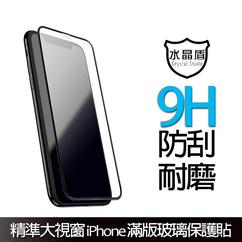 iPhone 精準大視窗 滿版玻璃貼 保護貼 適用 12 11 Pro Xs MAX XR 8/7/6 Plus SE2