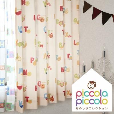 カーテン 洗える 子供 キッズ おしゃれ  幅100×丈135・178・200cm 既製品サイズ
