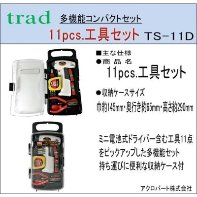 SAN05-trad 11pcs.工具セットTS-11D