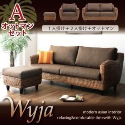 ウォーターヒヤシンス 【Wyja】ウィージャ オットマンAセット「1人掛け+2人掛け+オットマン」