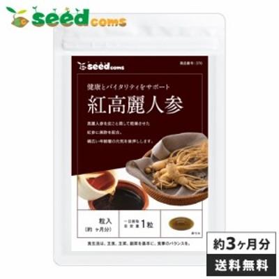 紅高麗人参 約3ヵ月分 オタネニンジン サプリメント new_20 健康食品