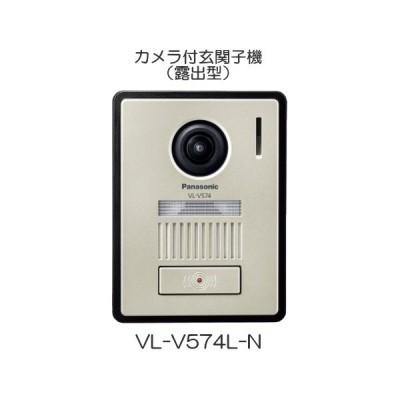 VL-V574L-N Panasonic パナソニック カメラ付玄関子機(露出型) [ VLV574LN ]