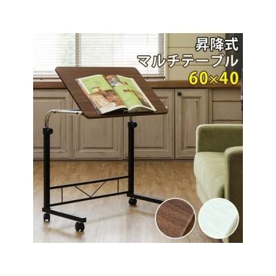 サイドテーブル 読書テーブル 昇降式 角度調節 高さ調節 キャスター付 幅65