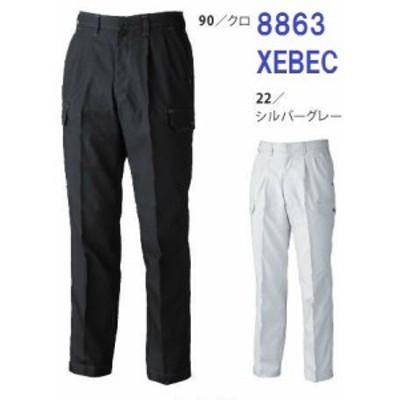 作業服 作業着 カーゴパンツ ジーベック 8863 XEBEC