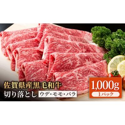 佐賀県産黒毛和牛(切落し1000g) [IAG002]