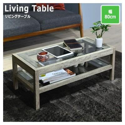 OLD WOOD オールドウッド リビングテーブル お部屋全体にすっきりとした印象を与えるリビングテーブル