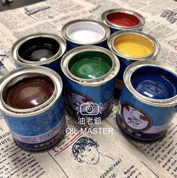 小罐油漆 油性漆 稀釋加松香水 彩繪 標記 畫線 小面積 塗料 油老爺快速出貨