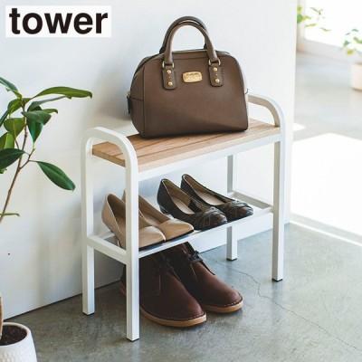 タワー tower 立ちやすいベンチシューズラック wh ホワイト 4331 | 山崎実業 おしゃれ スタイリッシュ 玄関 荷物置き ベンチ 靴 収納