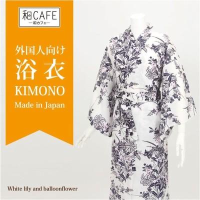 外国人向け浴衣 白地に花柄 日本製浴衣 レディース