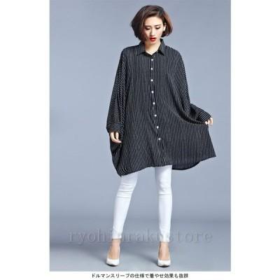 シャツ レディース 体型カバー 大きいサイズ 長袖 ドルマンスリーブ ストライプ柄 女性用 ボトムス ゆったり 夏物 春秋物 オシャレ