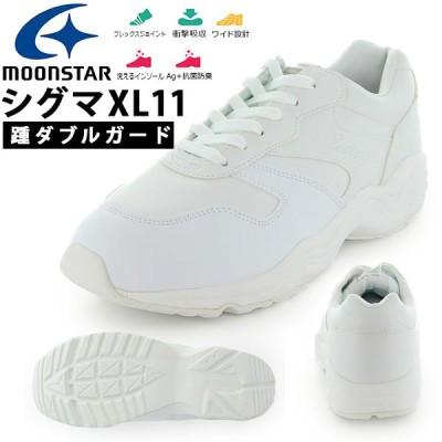スニーカー ムーンスター MoonStar シグマXL 11 メンズ レディース キッズ 3E 幅広 ワイド シューズ 靴 学校 通学 合皮 ホワイト 白