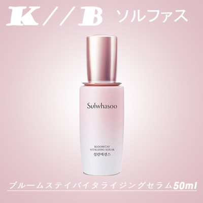 ソルファス ブルームステイバイタライジングセラム50ml / Sulwhasoo Bloomstay Vitalizing Serum 50ml / 韓国コスメ / 送料無料 / スキンケア / ケア