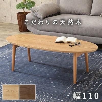 折れ脚丸テーブル 幅110 MT-6422NA MT-6422BR 天然木 シンプル 引き出し ブラウン ナチュラル おしゃれ 折りたたみ リビング テーブル ローテーブル