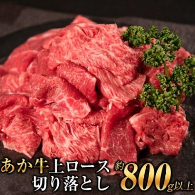 熊本 和牛 あか牛 上ロース 切り落とし あか牛上ロース切り落とし 約200g×2袋×2パック《9月末-10月下頃より順次出荷》 計800g以上 熊本県産 肉 和牛 牛肉 赤牛 あかうし 上ロース 冷凍 一頭買い