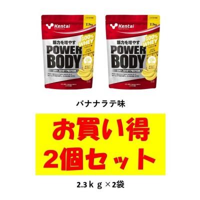 お買い得2個セット Kentai 健康体力研究所 パワーボディ100%ホエイプロテイン バナナラテ風味 2.3kg K0345