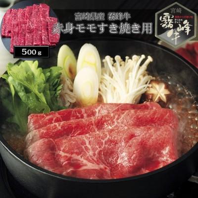 宮崎県産 霧峰牛 赤身モモすき焼き用(500g) [送料無料]