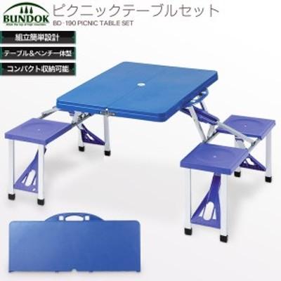 【送料無料】BUNDOK ピクニックテーブルセット/BD-190/レジャーテーブル、折りたたみ、アウトドア、花見、キャンプ、コンパクト、収納、