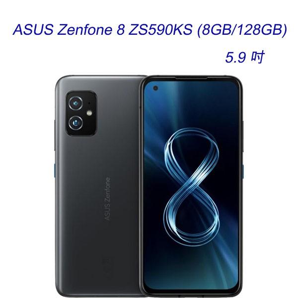 ASUS Zenfone 8  ZS590KS (8GB/128GB) 5.9吋 5G 防水手機