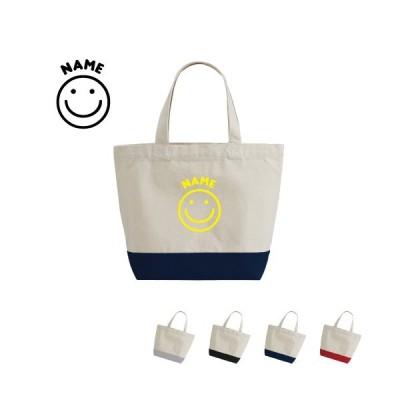 「スマイル(smile)」名入れ2トーンキャンバストートバッグSサイズ/ミニトート 軽量 軽い 小さめ ミニバッグ ランチバッグ