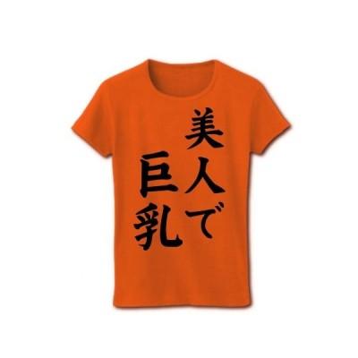 美人で巨乳 リブクルーネックTシャツ(オレンジ)