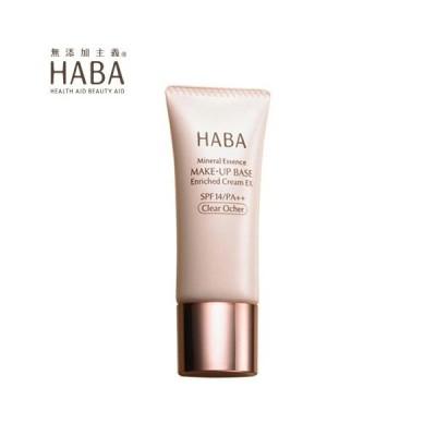 ハーバー HABA しっとりベースEX 25g (化粧下地)