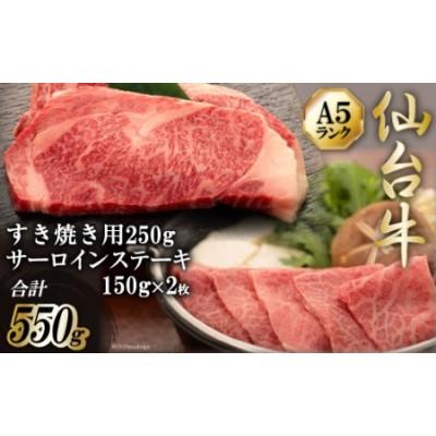「仙台牛(A-5ランク)」すき焼き用250gと「仙台牛(A-5ランク)」サーロインステーキ150g×2枚セット