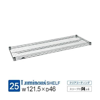 ルミナス 公式 レギュラー 追加パーツ 棚板 収納 棚 シェルフ 業務用 スチールラック ポール径25mm 幅120 奥行45 幅121.5×奥行46cm スリーブ付属 SR1245SL