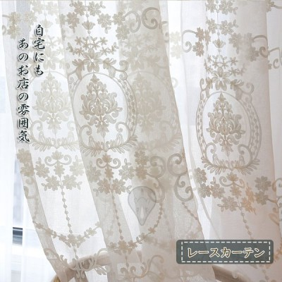 レースカーテン おしゃれ 北欧 遮光カーテン 安い レース 一枚 オーダーカーテン 洗濯機可能 巾60cm-210cm 丈100cm-270cm