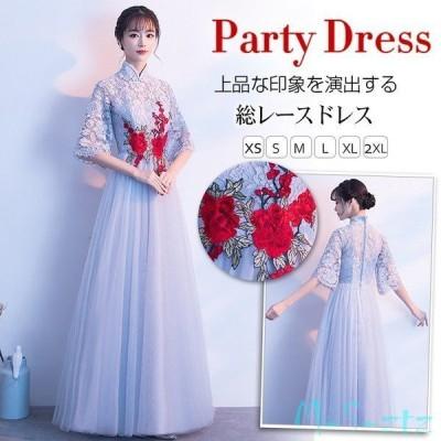 ドレス 結婚式 パーティードレス 立ち襟 半袖 ロングドレス 刺繍柄 チャイナ風 パーティドレス 総レース 二次会 披露宴 発表会 忘年会 お呼ばれ