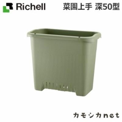 プランター プランター鉢 リッチェル Richell 菜園上手 深50型 グリーン(GR) 園芸用品 大型 家庭菜園