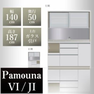 パモウナ 食器棚JI 幅140×奥行50×高さ187cm JIL-1400R JIR-1400R パールホワイト pamouna 家電ボード ダイニングボード カップボード