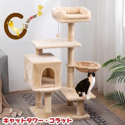 キャットタワー 送料無料 コラット おしゃれ 麻ひも 省スペース 中型 スリム 猫ハウス 爪とぎ ハンモック猫タワー cat tree 据え置き型