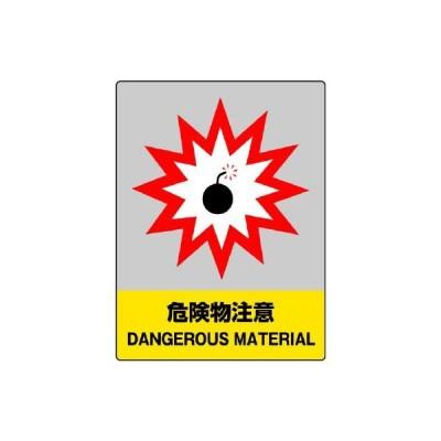 UNIT ユニット JISHA安全標識 801-30 危険物注意