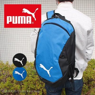 プーマ PUMA リュックサック バックパック 26L チームファイナル21 077802