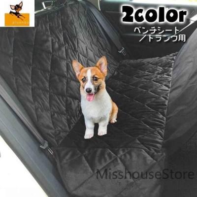 ペット用カーシート犬用猫用ペット用品ドライブアウトドアお出かけマットあったかカーシートカバーベンチシートトランク用汚れ防止防