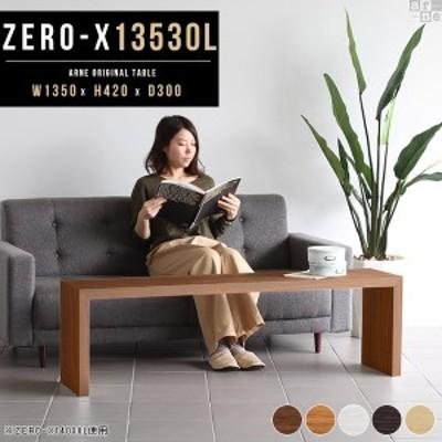 ローテーブル 座卓 135cm おしゃれ センターテーブル コンソールテーブル テーブル ロング パソコンデスク Zero-X 13530L