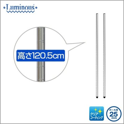 [25mm] ルミナス 基本ポール スチールラック 長さ120.5cm 2本 パーツ 25P120-4