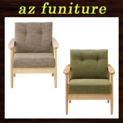 ソファ 木製ソファ 椅子 イス 1Pソファー 1人掛けソファー チェアー いす リビングソファ リビングソファー 応接椅子 1人掛け 一人掛け 木製フレーム 送料無料