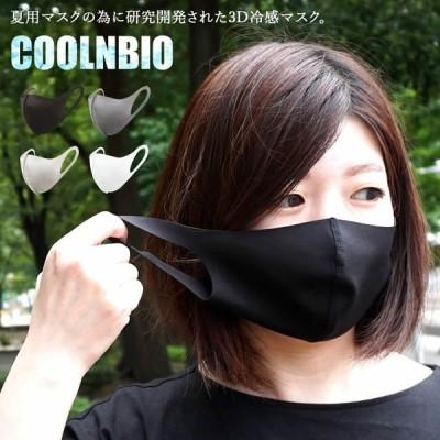 冷感 マスク クールマスク 接触冷感 抗菌 吸汗速乾 洗えるマスク 涼しい 涼感 UV対策 立体 飛沫 クールンビオ COOLNBIO