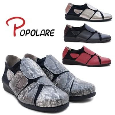 【POPOLARE】ポポラーレ JFC 2801 2803 レディース スリッポン 痛くない フォーマル ストレッチ 幅広 ワイド コンフォートシューズ 女性