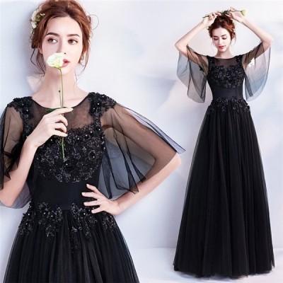 ウェディングドレス花嫁結婚式袖あり黒お呼ばれドレス小さいサイズパーティードレス大きいサイズ演奏会用ロングドレス司会者発表会ドレスブライズメイド服