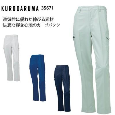 春夏用 作業服・作業用品 カーゴパンツ ノータック  メンズ クロダルマKURODARUMA 35671男女兼用