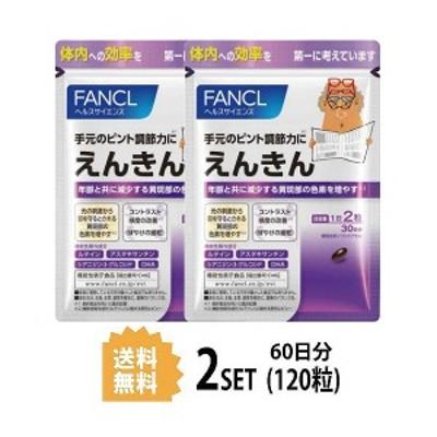 【2パック】 ファンケル えんきん 30日分×2セット (120粒) FANCL 機能性表示食品