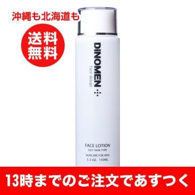 ディノメン DiNOMEN フェイスローション オイリー (脂性肌用) 150ml