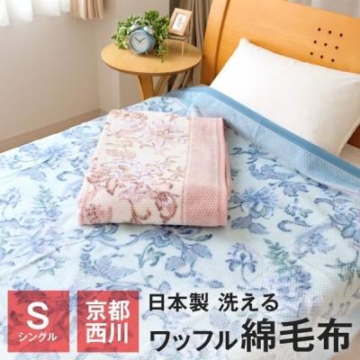 西川 綿毛布 シングル 140×200cm ワッフル織り 日本製  ブランケット 02-CNB1600