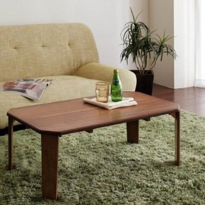 ローテーブル おしゃれ 安い ウォルナット材の折れ脚リビングテーブル