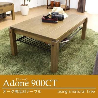 オーク材 棚付き 無垢材 木製 テーブル 90cm 高級志向の家具